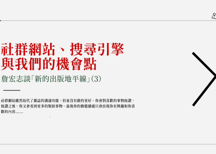 詹宏志談「新的出版地平線」-(3)社群網站、搜尋引擎與我們的機會點
