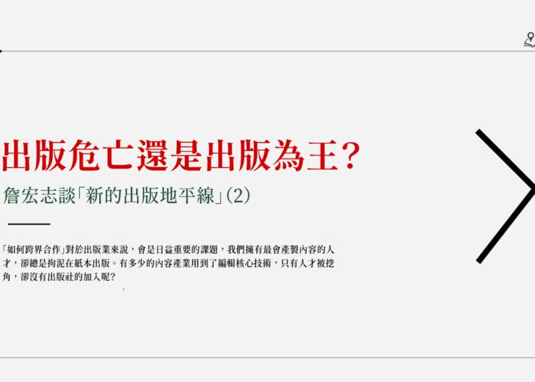 詹宏志談「新的出版地平線」-(2)出版危亡還是出版為王