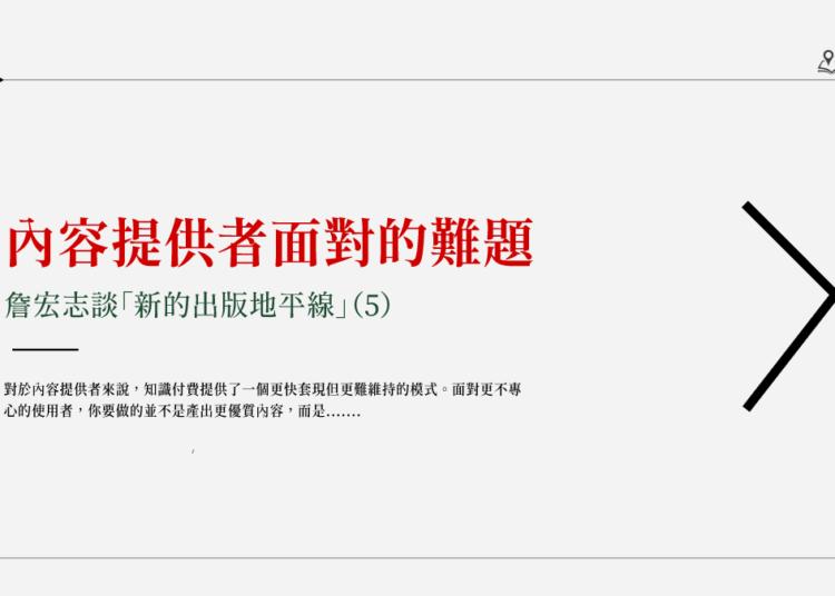 詹宏志談「新的出版地平線」-(5)內容提供者面對的難題
