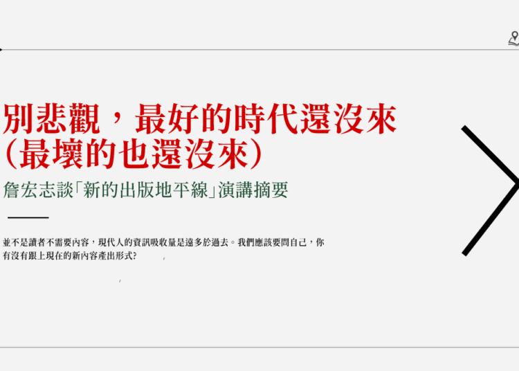詹宏志談「新的出版地平線」演講摘要